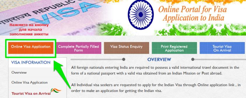 Электронная виза в Индиюподробная инструкция